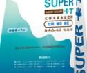 SUPER 卡丁 高磷型